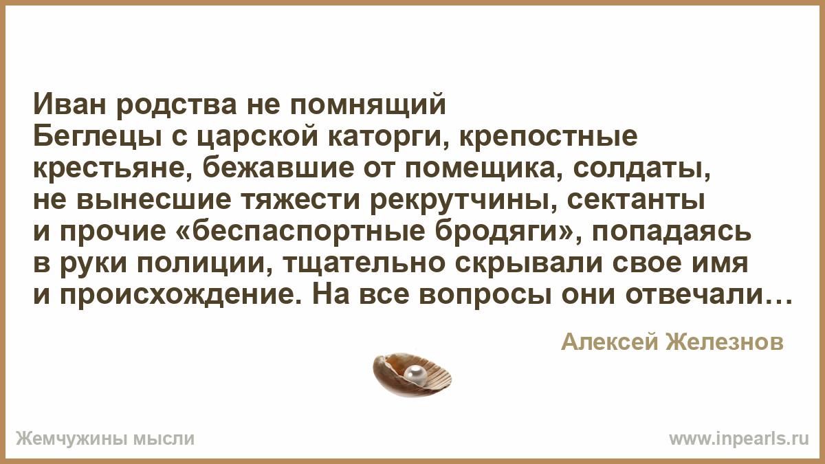 Нас русских часто называют иванами не помнящими родства
