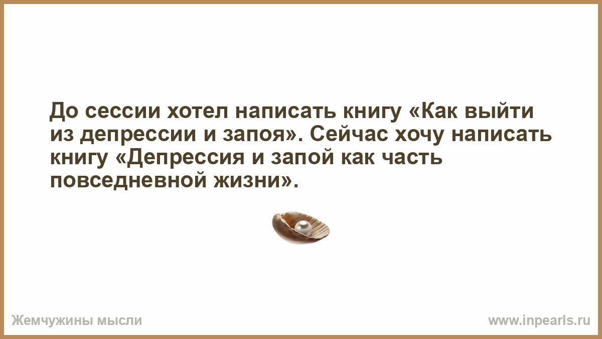 Как выйти из запоя и депрессии самостоятельно - Njkmznnb.ru