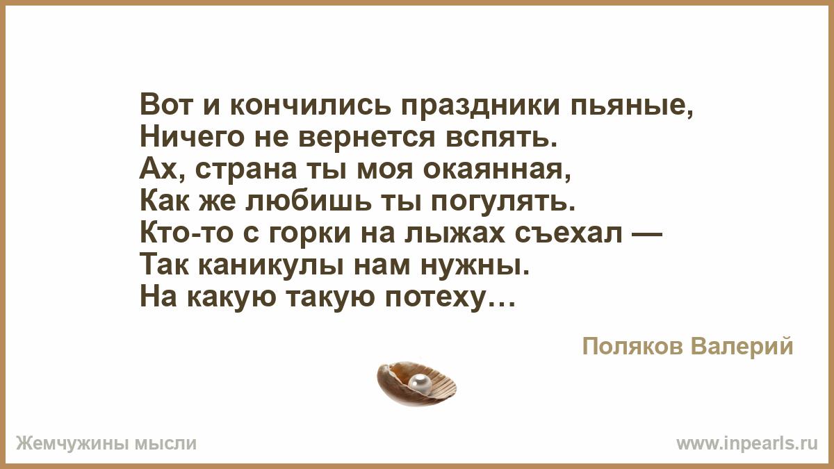 vot-i-konchilsya-prazdnik