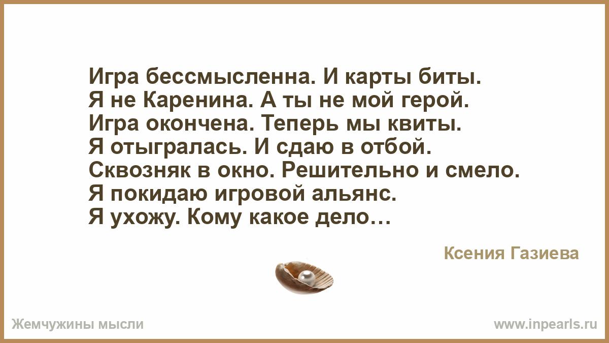 Как играть в карты в биту игры онлайн казино украина