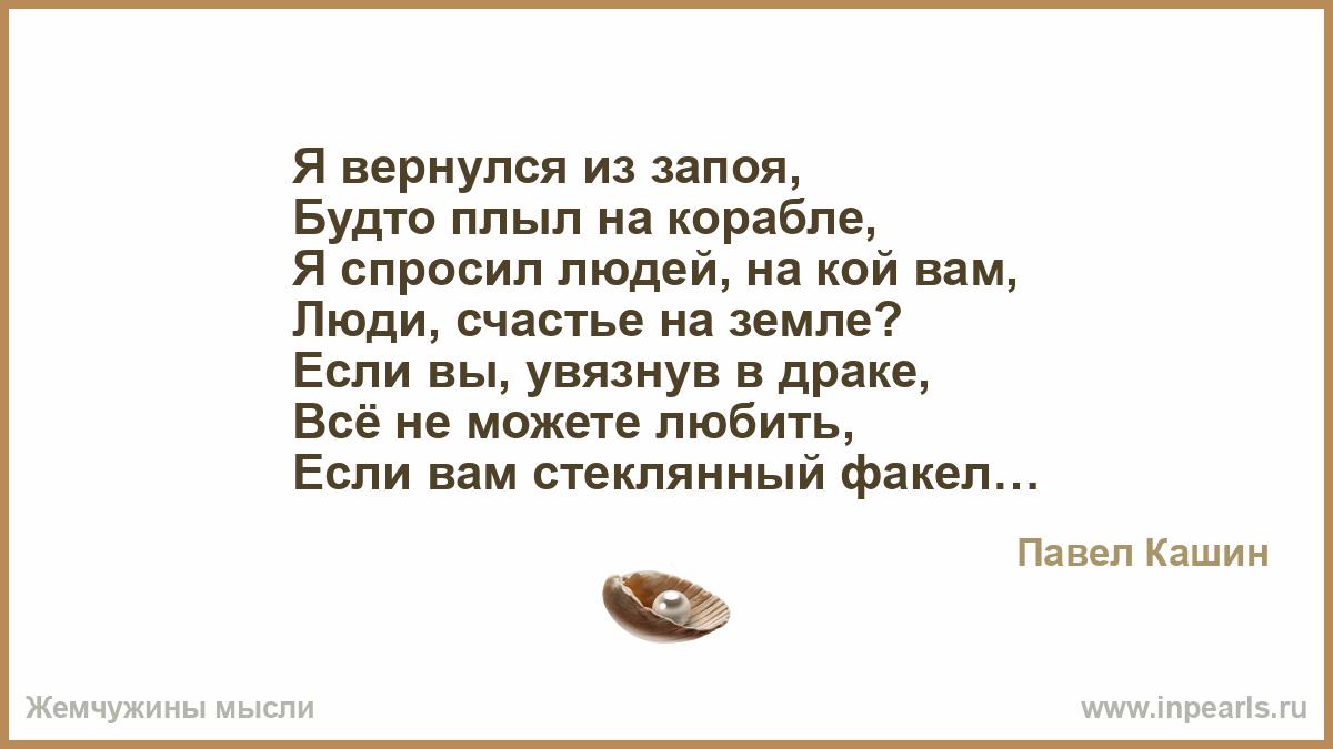 кашин запой