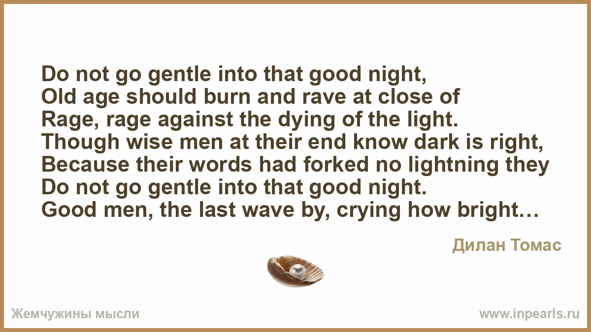 comparison of do not go gentle into that good night and fern hill by dylan thomas Gravestone of dylan thomas fern hill, in my craft or the death by fire, of a child in london and do not go gentle into that good night.