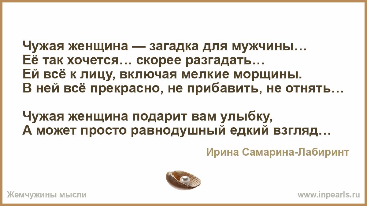 pochemu-hochetsya-chuzhuyu-zhenu-muz-golie-porno