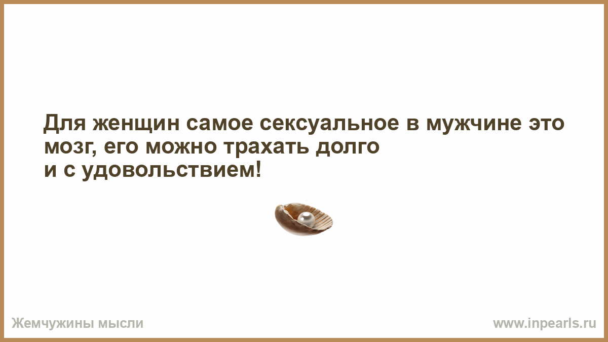 Что можно трахать мужчине, русские девушки ласкают киску онлайн