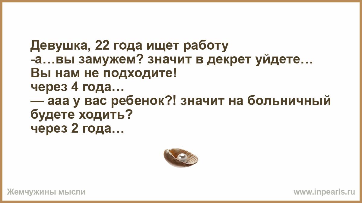 Работа для девушек 22 года работа в москве для девушки администратором