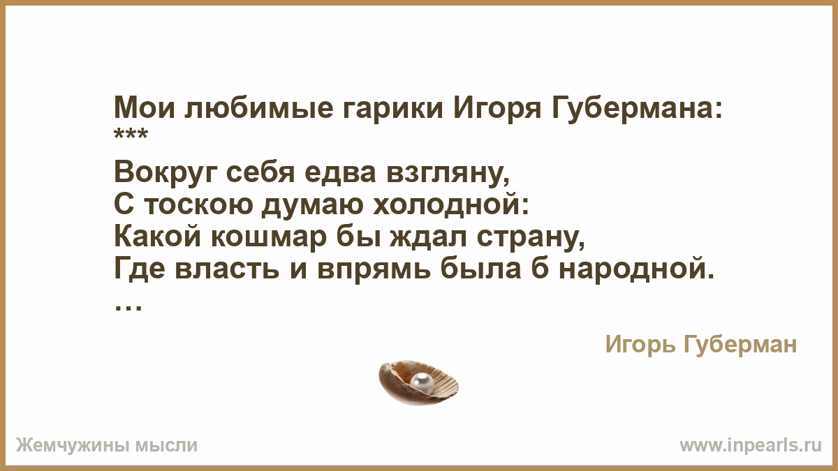 работу стихи гарики игоря губермана умом россию не понять мефистофель вечный сюжет
