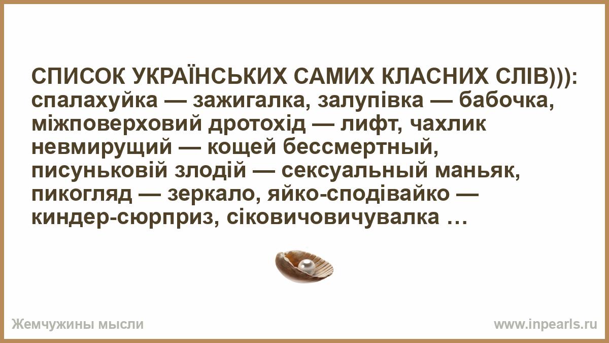 Переводчик онлайн русский украинский сексуальный маньяк