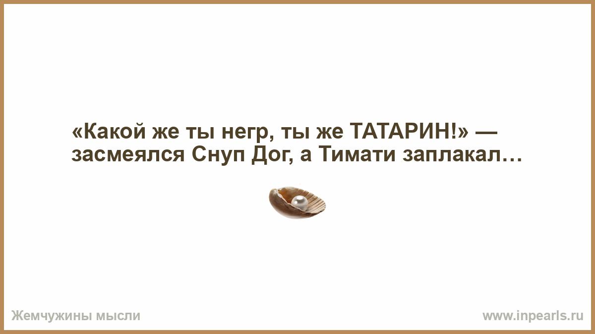 Тимати ты не негр ты татарин