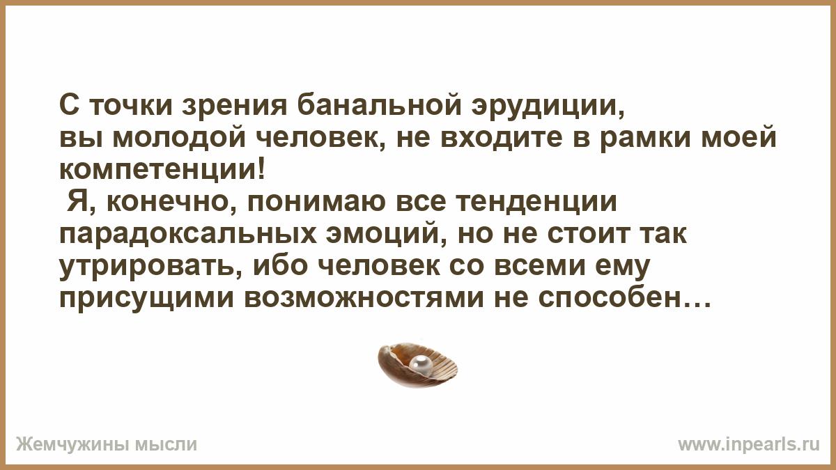 s-tochki-zreniya-teorii-banalnoy-eruditsii