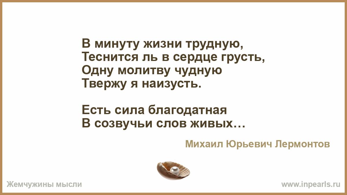 Популярные стихи Михаила Лермонтова
