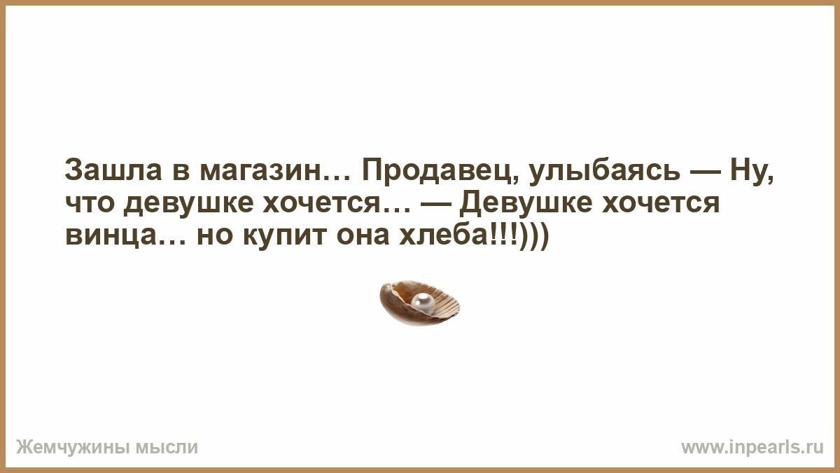 pochemu-hochetsya-devushku