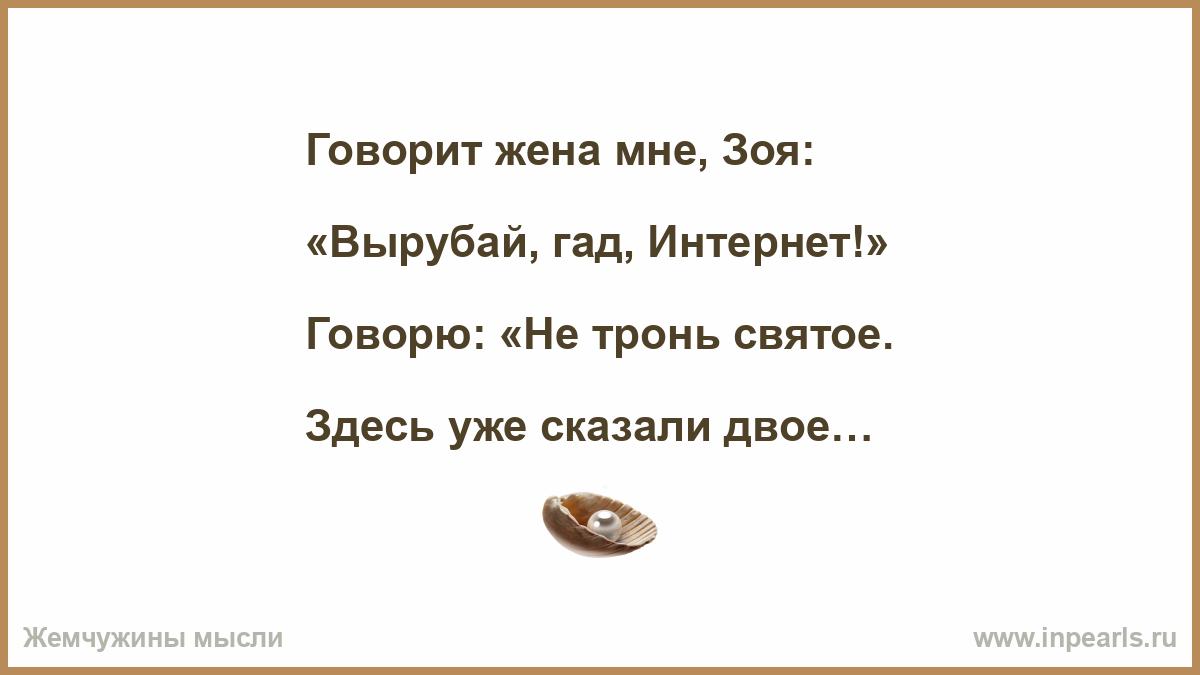 лукьяновка-любил я зойку