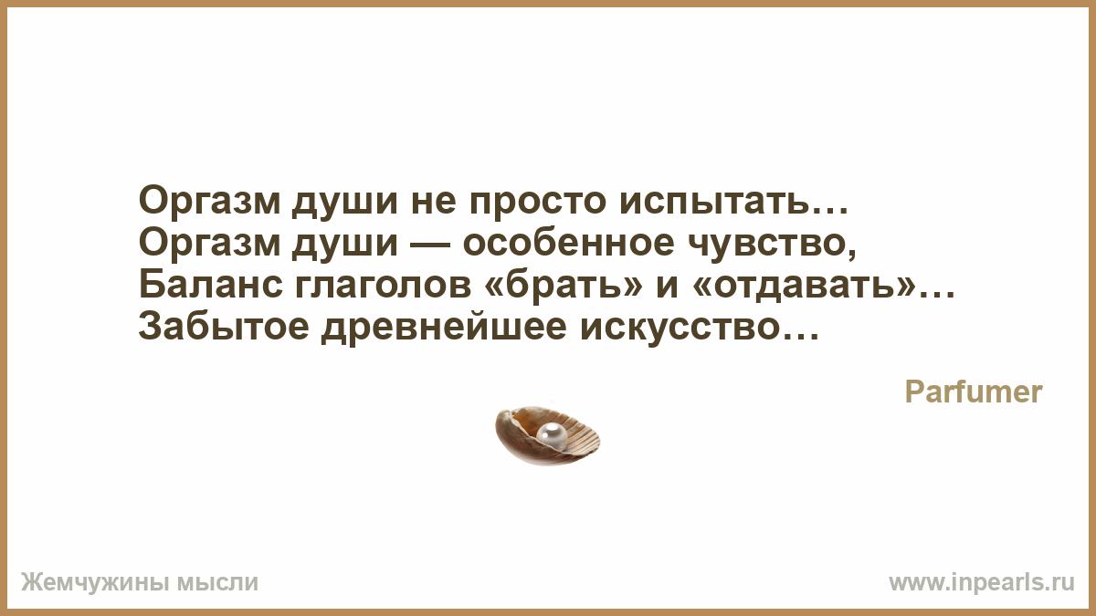 Смс стихи оргазм