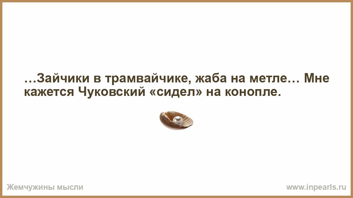 Чуковский сидел на конопле скачать конопля в руках