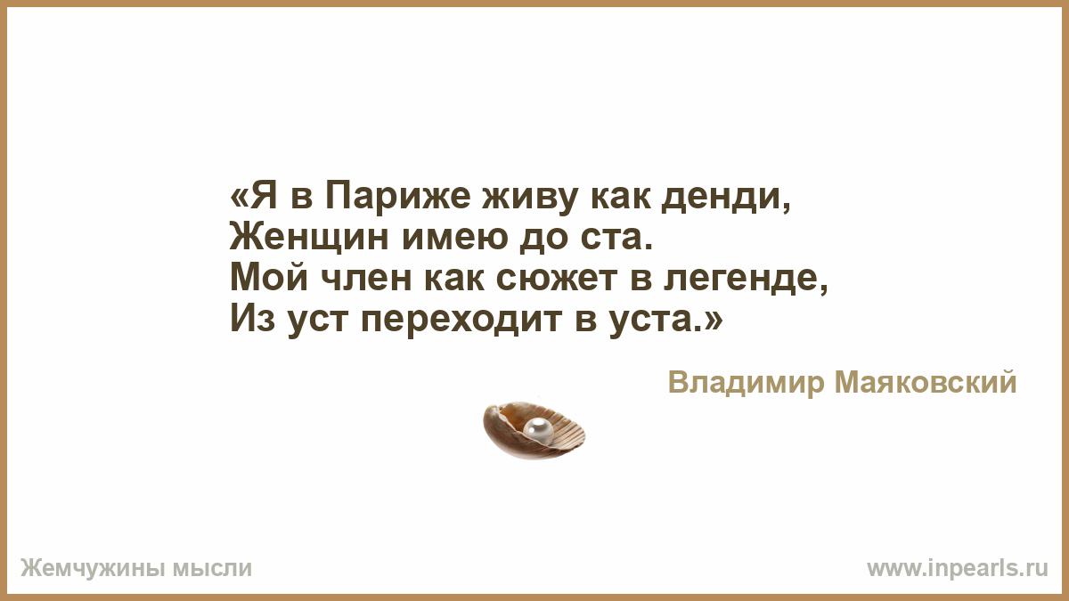 Маяковский и мой хуй как сюжет в легенде из уст переходит в уста