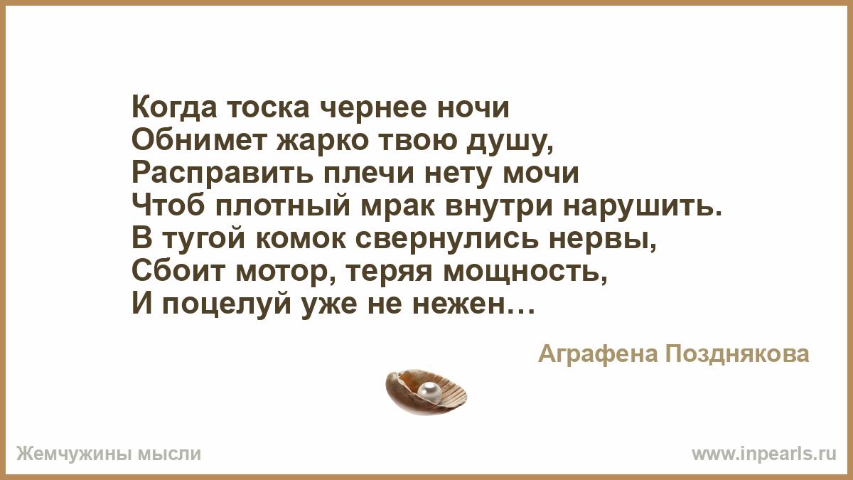 саруханов по ночам обнимаю тоску