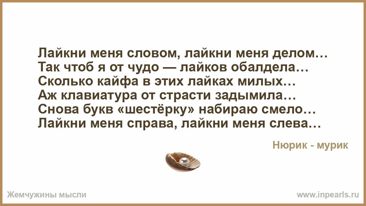 РИНГТОН ЛАЙКНИ МЕНЯ СКАЧАТЬ БЕСПЛАТНО
