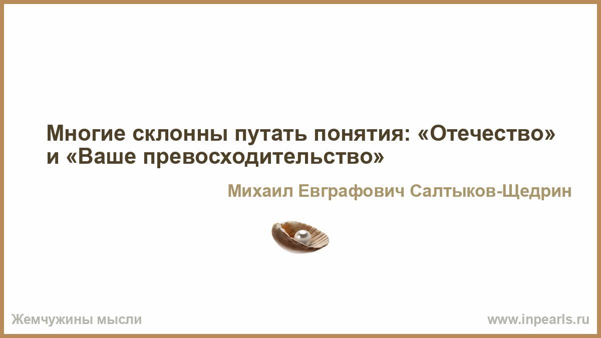 Не отечество салтыков-щедрин. превосходительством путать с его
