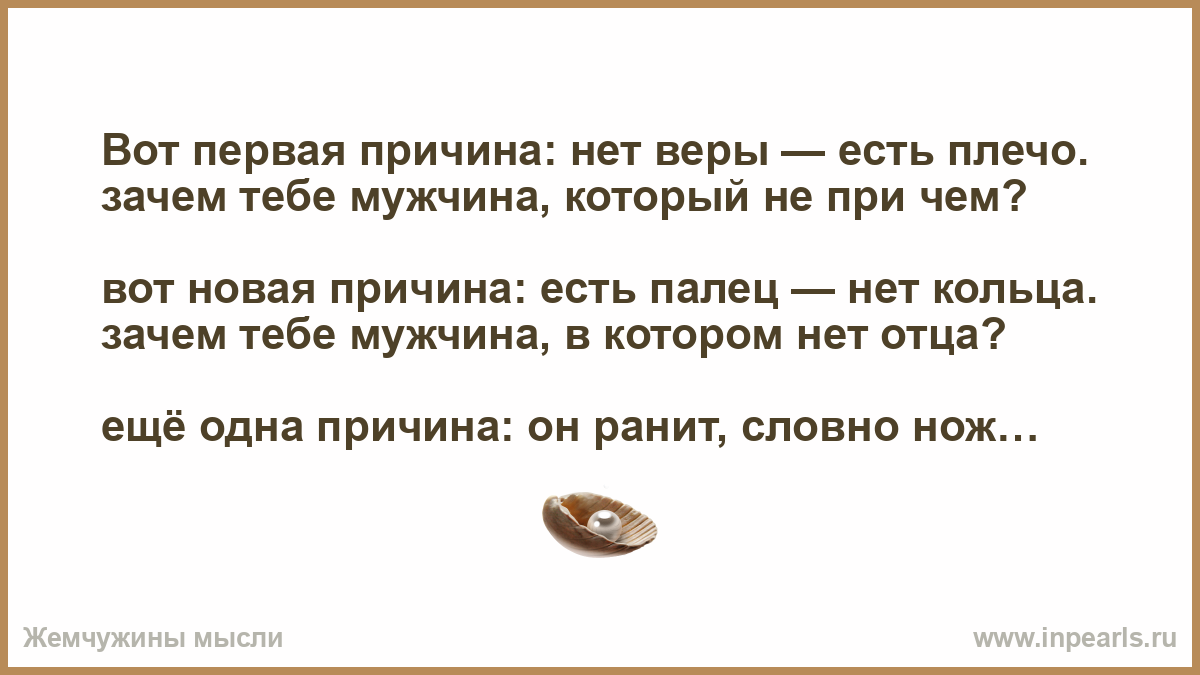 Стих про есть палец нет кольца