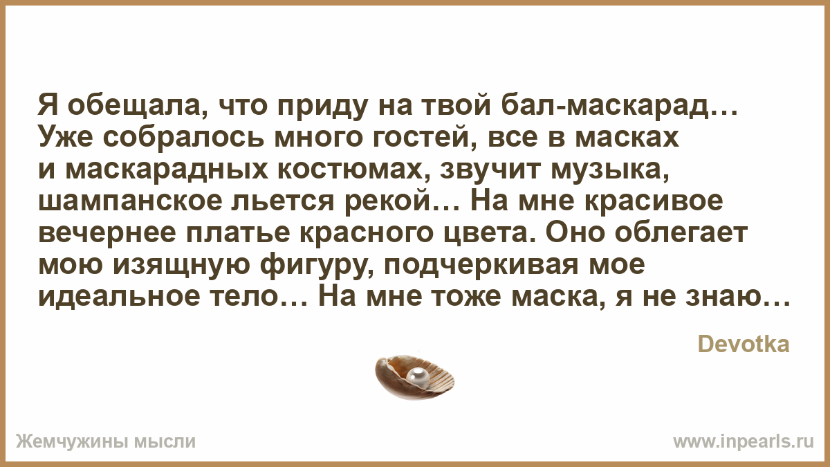 moi-ruki-laskayut-tvoe-telo