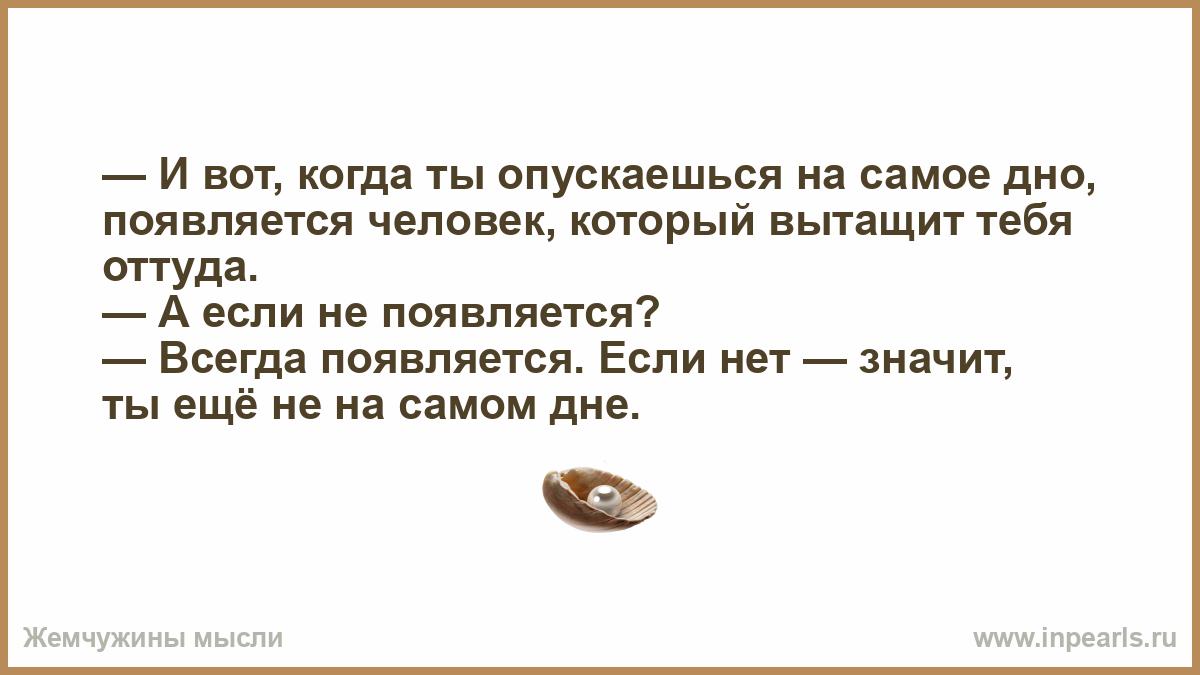 Если ты дно!? | ВКонтакте | 420x800